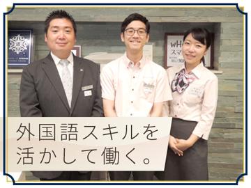 ホテルグレイスリー銀座(藤田観光)のアルバイト情報