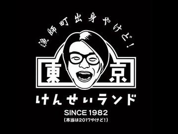 【2017年4月新規OPEN】 六本木 東京けんせいランド のアルバイト情報