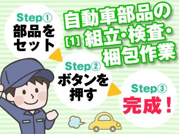 重い物は持ちません!カンタン3step☆自動車部品の組立・溶接!!男女共に活躍中!!