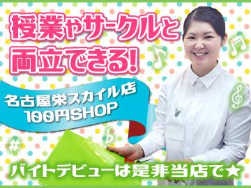 株式会社ベルーフ  【 名古屋栄スカイル店 】のアルバイト情報