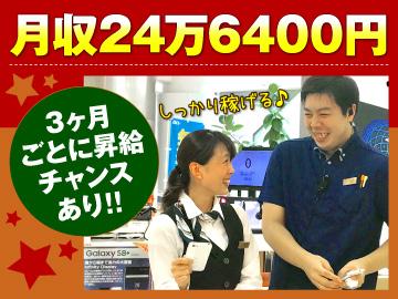 auショップイオンモールかほく (ITX株式会社)のアルバイト情報