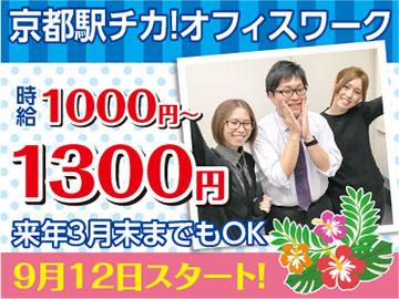 株式会社かんでんCSフォーラム/関西電力グループのアルバイト情報