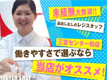 (株)ベルーフ 三宮センター街店のアルバイト情報