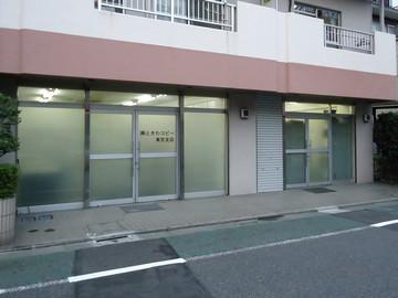 株式会社ときわコピー 東京支店のアルバイト情報