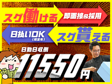 応募⇒採用までスグ!しかも日勤日収1万1550円可能◎