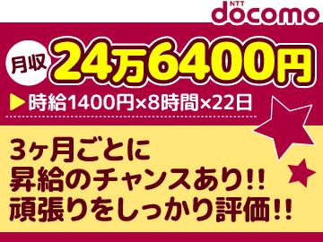 ドコモショップ(1)イオンモール神戸北店(新店) (2)岡場店のアルバイト情報