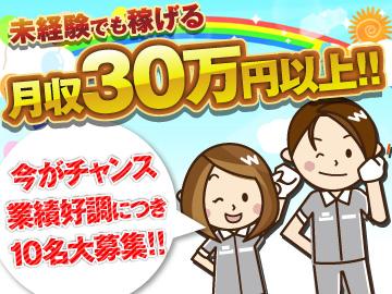 株式会社トーコー 神戸支店 (広告No.261708067)のアルバイト情報