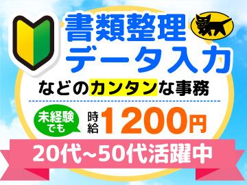 ヤマト運輸株式会社 東京主管支店のアルバイト情報
