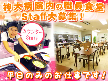 神戸大学医学部附属病院内 食堂のアルバイト情報