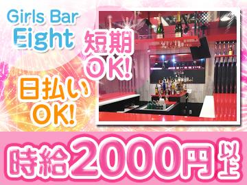 Girls Bar Eight/ガールズバー エイトのアルバイト情報