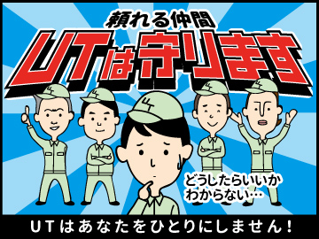 UTエイム株式会社【広告No.T000807】のアルバイト情報