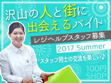 (株)ベルーフ  <京都市・大阪市・神戸市エリア>のアルバイト情報