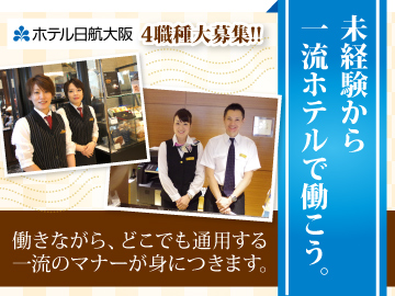 株式会社ホテル日航大阪のアルバイト情報