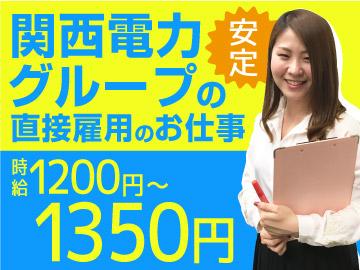 関西電力グループ/株式会社かんでんCSフォーラムのアルバイト情報