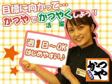 株式会社燦食(さんしょく) かつや 水戸桜ノ牧店のアルバイト情報