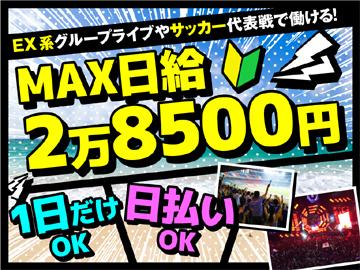 【登録のみOK】【日払OK】【激短1日OK】あの!EX系LIVEも有☆夏限定FESやスポーツ等イベントstaff