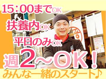 らーめん三田一力堂のアルバイト情報