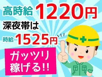 (株)グロップ 京都オフィス/0005のアルバイト情報