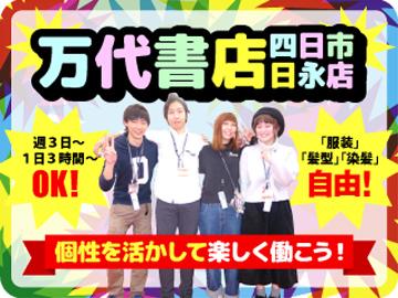 万代書店 四日市日永店のアルバイト情報