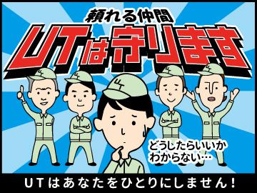 UTエイム株式会社【広告No.T000808】のアルバイト情報