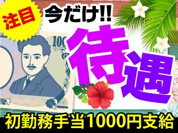 。・★新待遇スタート★・。みんな1000円GET!!