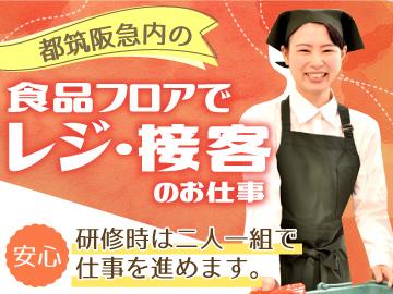 株式会社ベルーフ  <都筑阪急店>のアルバイト情報