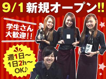地鶏と炉端焼き 九州乃山賊 小倉総本店のアルバイト情報