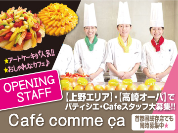 Cafe comme ca コムサストア新宿店/渋谷西武店のアルバイト情報