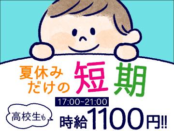 共同リネンサプライ株式会社 池田工場のアルバイト情報