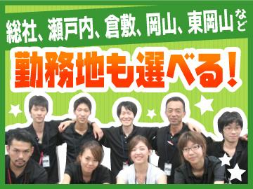 株式会社ファイズ 岡山営業所(1153)のアルバイト情報