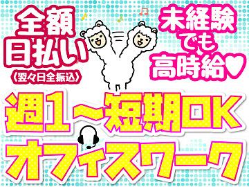 (株)キャスティングロード 福岡支店/CSFU1111のアルバイト情報
