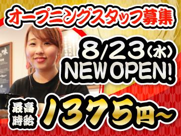 ◆最大時給1375円〜◆博多の名店『一竜』が平塚駅前にNEW OPEN!「ランチタイムだけ」も歓迎◎