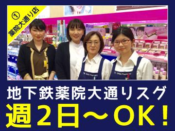 株式会社大賀薬局薬院大通り店のアルバイト情報