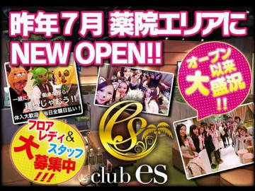 club es(クラブ エス)のアルバイト情報