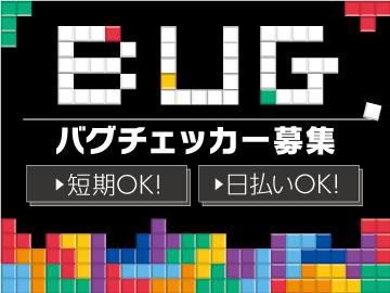 株式会社サウンズグッド福岡天神支店(FKO-0104)のアルバイト情報