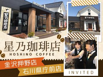 星乃珈琲店 (1)石川県庁前店 (2)金沢押野店のアルバイト情報