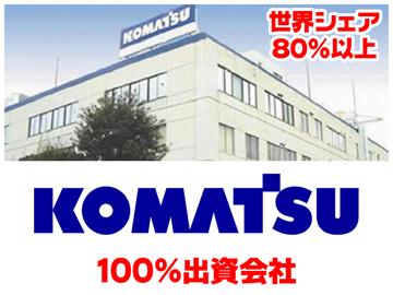 株式会社KELK☆KOMATSU100%出資会社☆のアルバイト情報