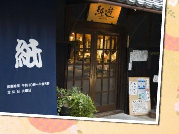 古川紙工株式会社 紙遊(しゆう)のアルバイト情報