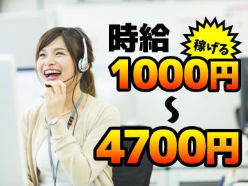 株式会社ユウキジャパンホールディングスのアルバイト情報