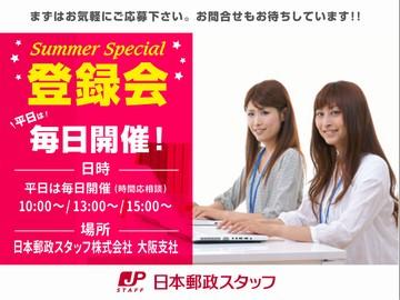日本郵政スタッフ株式会社 大阪支社のアルバイト情報