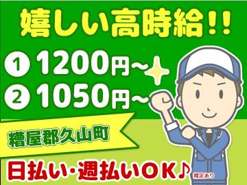 株式会社デコール 福岡支店のアルバイト情報