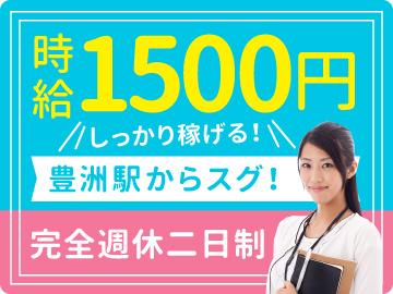 株式会社アソウ・ヒューマニーセンター東京支店のアルバイト情報