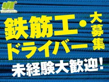 株式会社八島鉄筋のアルバイト情報