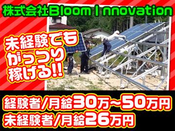 株式会社BloomInnovation 九州工事事務所のアルバイト情報