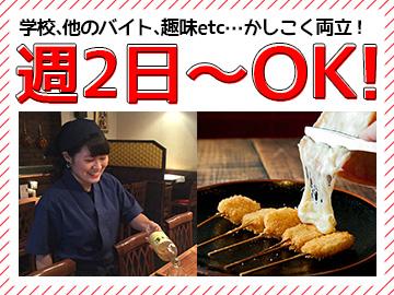 串乃家 神戸本店のアルバイト情報