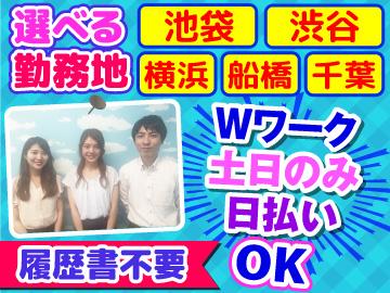 キャリアリンク株式会社【東証一部上場】/PAF62766のアルバイト情報