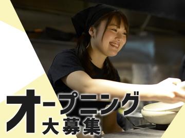 博多もつ鍋やまや [1]新宿店 [2]赤坂店 2店舗オープニングのアルバイト情報