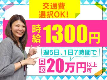 トランスコスモス株式会社 DC&CC西日本本部/K170117のアルバイト情報