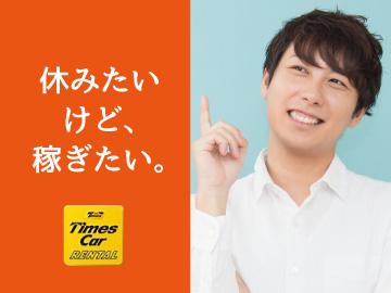 タイムズカーレンタル宮崎3店舗合同募集のアルバイト情報