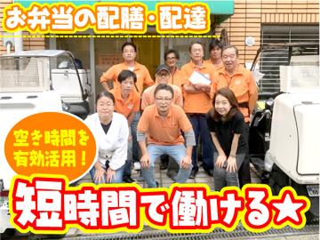 配食のふれ愛 豊島板橋本店のアルバイト情報